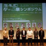 ゲームソフトにおけるアーカイブの意義と日本型のeスポーツの未来を論じあった「あそぶ!ゲーム展シンポジウム」レポート