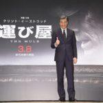 イーストウッド最新作『運び屋』イベントに舘ひろしサプライズ登壇!