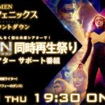 【最新作公開記念】『X-MEN:ファースト・ジェネレーション』同時再生祭り@共感シアター