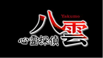 yakumologo.jpg