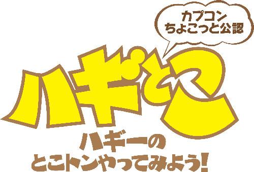 ハギとこロゴ.jpg