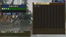 018_03_鑑定ボックス.jpg