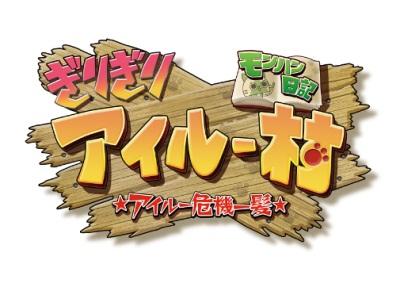 ギリギリアイルー村ロゴ.jpg