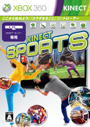 Kinect-Sports_Package.jpg