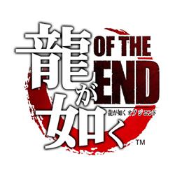 龍ENDロゴ_1.jpg