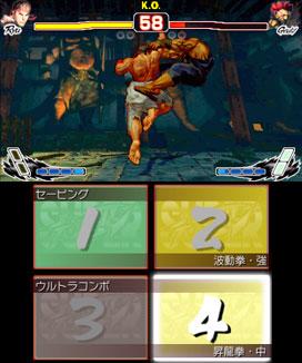 3DS_SSFIV_01.jpg