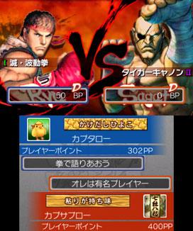 3DS_SSFIV_02.jpg