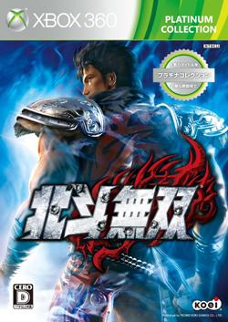 北斗無双-(Xbox-360-プラチナ.jpg
