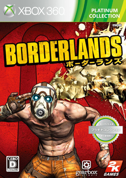 Borderlands-(Xbox-360-プラ.jpg