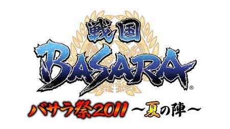 バサラ祭2011夏の陣_イベント.jpg