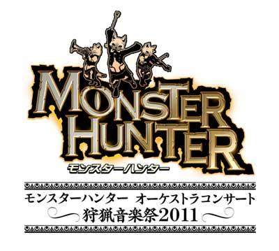 MHオケコン2011_logo.jpg