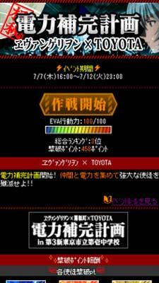 ヱヴァ_TOP.jpg