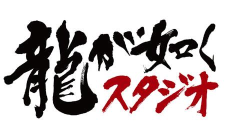 龍が如くスタジオロゴ.jpg