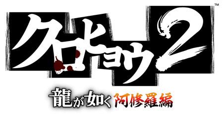 logo_kurohyo2_RGB_WhiteBack.jpg