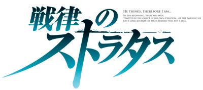 戦律のストラタス_ロゴ.jpg