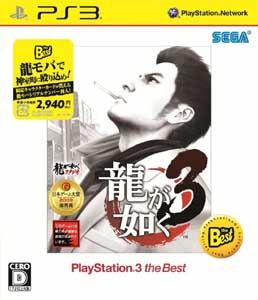 PS3theBest_Ryu3_Re_Cover_H1.jpg