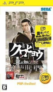 PSPBest_Ryu_krohyo__Cover_H.jpg