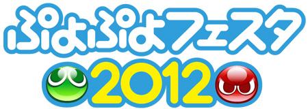 ぷよぷよフェスタ2012_rogo-.jpg