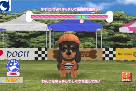 SS5_DogContest.jpg