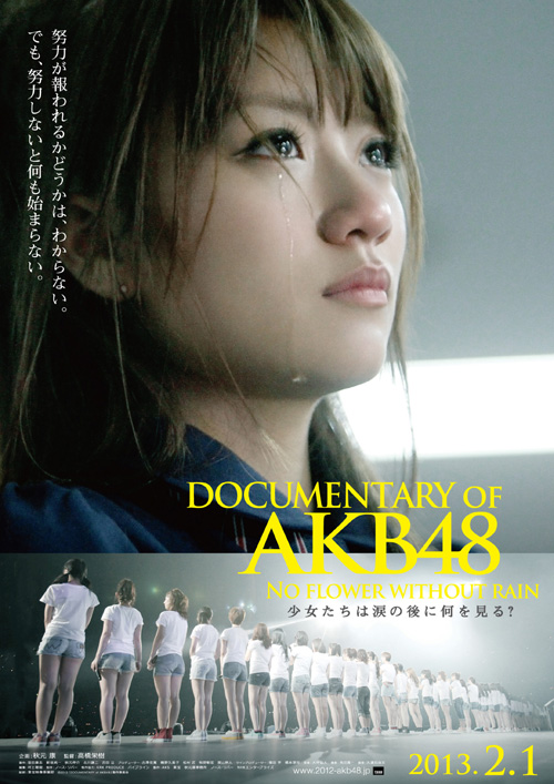 2013AKB48_CINEMA_keyvisual..jpg