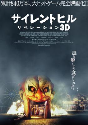 【最終】サイレントヒル3D.jpg