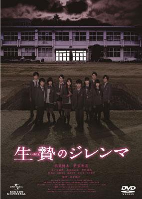 ※優先「生贄のジレンマ」DVD.jpg