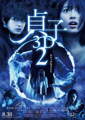 『貞子3D2』本ポスターデータ.jpg