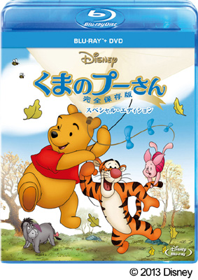 pooh_kanzen_130802_bluray_d.jpg