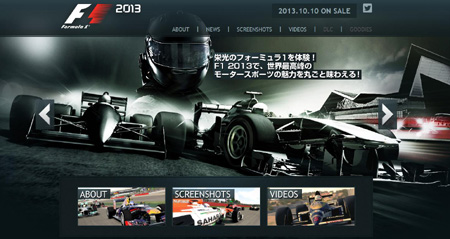 F1-2013公式サイト画像.jpg