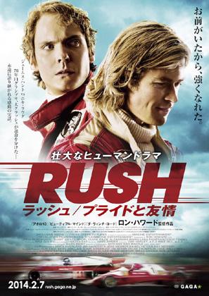 RUSH_poster.jpg