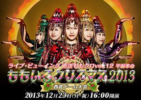 banner_momochri.jpg