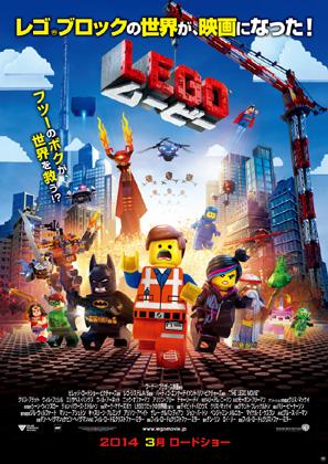 『LEGO_-ムービー』日本版本.jpg