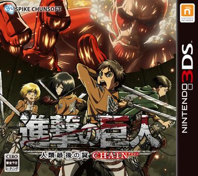3DS_Shingeki_TS_RGB.jpg
