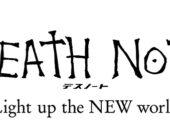 『デスノート Light up the NEW world』特報映像&前売り特典情報が解禁!