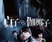 『貞子vs伽椰子』 衝撃のバトルシーンがついに初解禁!