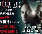 """『X-ファイル2016』リリース記念ニコニコ生放送「""""UFOを呼ぶ男""""武良信行、ニコ生中にUFOを召還!」放送決定!"""