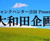 【第31回】ジャンクハンター吉田 presents「大和田企画」 『アイアムアヒーロー』編