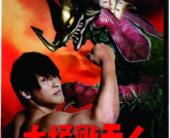『大怪獣モノ』Blu-ray&DVDが3月22日発売!天才レスラー飯伏VS着ぐるみのガチバトル映像解禁!