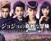 映画『ジョジョの奇妙な冒険 ダイヤモンドは砕けない 第一章』新予告映像が解禁!