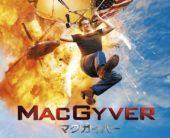 【プレゼント】海外ドラマ『MACGYVER/マクガイバー』特別先行試写会 10組20名様