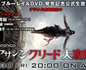 【ニコ生】ブルーレイ&DVD発売記念 映画「アサシン クリード」大攻略 放送決定!