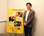 【動画】町山智浩が全米大ヒットドラマ『THIS IS US/ディス・イズ・アス 36歳、これから』の魅力を徹底解説!