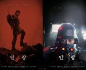 押井守原作のアニメ『人狼 JIN-ROH』が韓国で実写映画化決定!
