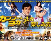 【ニコ生】ジャッキー・チェン最新作「映画『カンフー・ヨガ』の楽しみ方」放送決定!