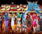 神奈川のご当地ヒーロー「スター★ジャン」シリーズ最新作『スター☆ジャン神(JIN)』がクランクイン!