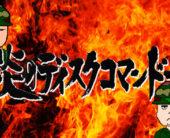 映画・ゲームソフトをもっと買いましょうコーナー「炎のディスクコマンドー」 第172回 『RIKI-OH/力王』