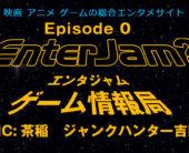 エンタジャムのゲーム特化型情報番組が12月30日(日)17:30~スタート!