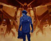 『機動戦士ガンダム 閃光のハサウェイ』 原作者:富野由悠季からコメント到着!