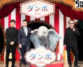 ティム・バートン&コリン・ファレル来日!実写映画『ダンボ』ジャパン・プレミアイベント開催!