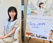 『アラフォーの挑戦 アメリカへ』松下恵&榊原るみ、親子対談インタビュー